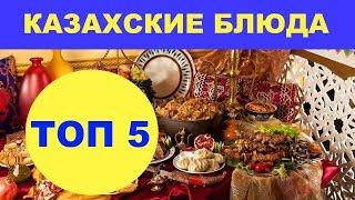 ТОП 5 . Блюда КАЗАХСКОЙ КУХНИ, которые должен попробовать каждый!