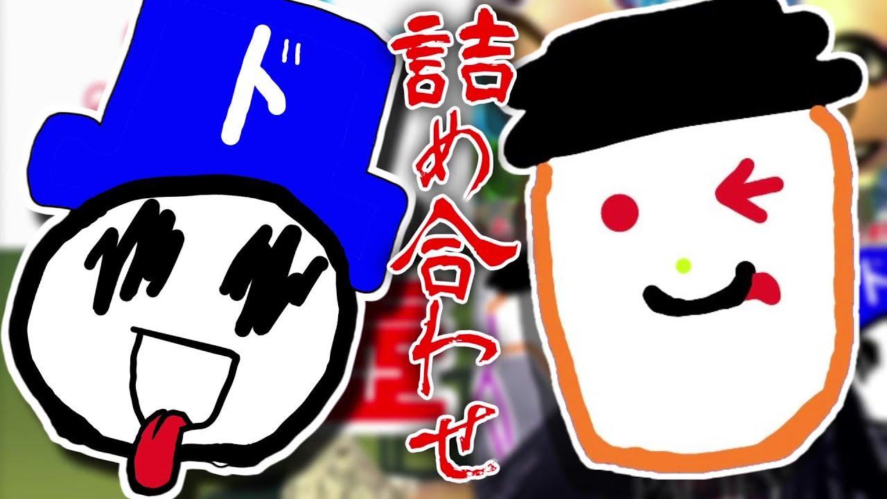 【2人実況】ドラにしとわかの発狂奇声実況詰め合わせ!
