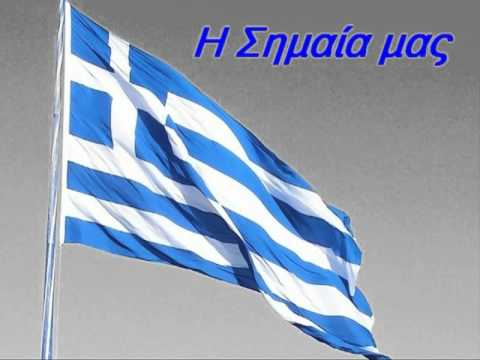 Αποτέλεσμα εικόνας για σημαια