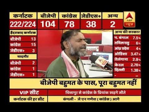 Irrespective Of The Result BJP Will Form Govt In Karnataka: Yogendra Yadav   ABP News Mp3