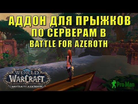 ЗАМЕНА АДДОНАМ SERVER HOP И CROSS REALM ASSIST BATTLE FOR AZEROTH