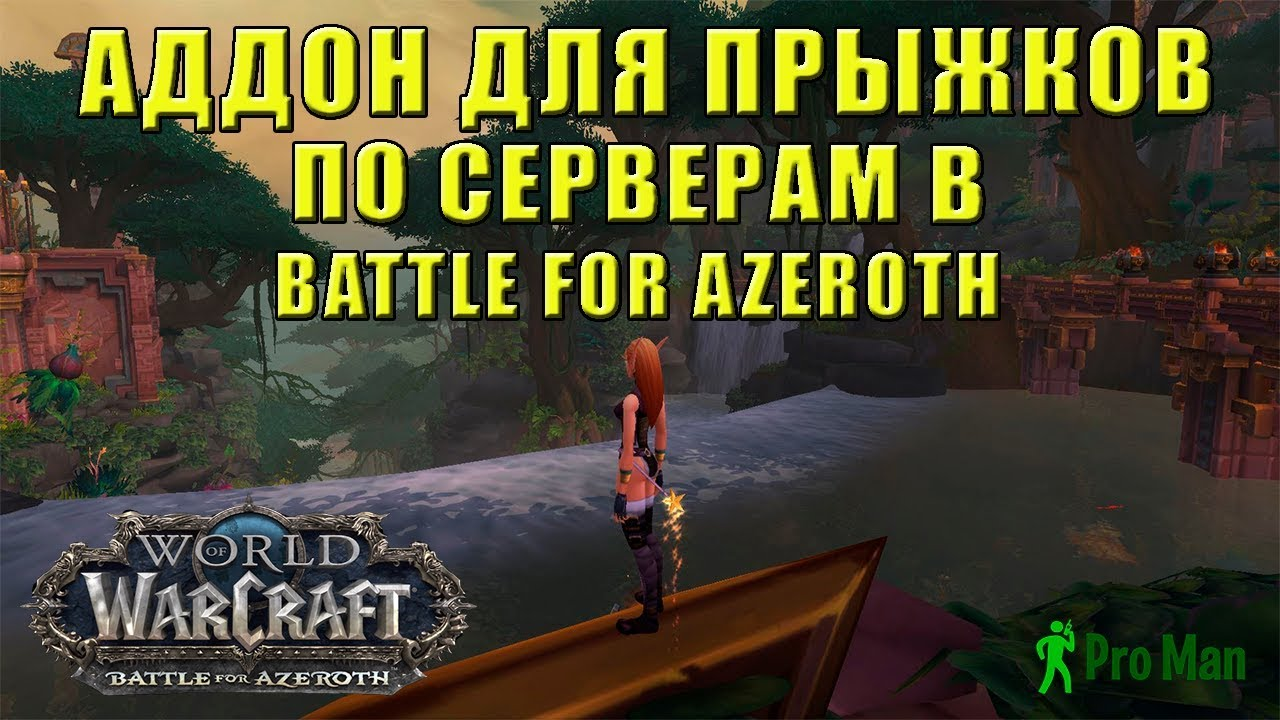 ЗАМЕНА АДДОНАМ SERVER HOP И CROSS REALM ASSIST BATTLE FOR AZEROTH