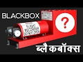 Airplane Black Boxes | Flight Recorder Explained In Hindi