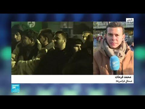 فرنسا: كيف سيتم إيواء المهاجرين بعد إخلاء مخيمهم في باريس؟  - 17:55-2019 / 11 / 7