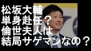 9年ぶりに日本球界に 復帰することになった松坂大輔投手(34)ですが、 ...