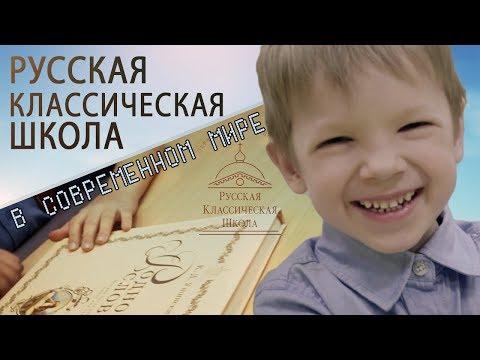 Русская Классическая Школа в современном мире
