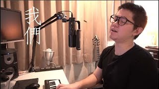 我們 - 陳奕迅Eason(雷御廷 M.Lei cover)(piano)(後來的我們主題曲)