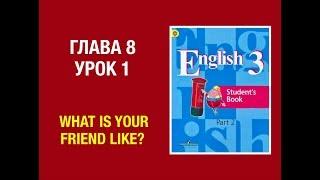 Анлийский язык Кузовлев 3 класс What Is Your Friend Like