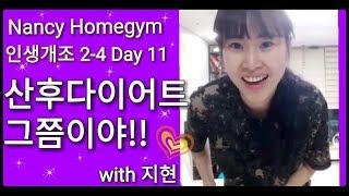 (낸시의 인생개조 라이브 Day 11) 낸시의 후예, 산후다이어터 -  with 지현