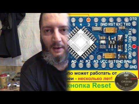Arduino Самый маленький пульт Pro Mini IR Remote Control The Smallest Лайфхак Своими руками