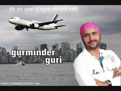 Kabooter Cheeney - New Punjabi Full Song HD - 2012 - Gurminder Guri