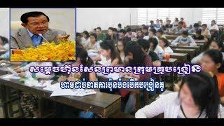 សម្តេចហ៊ុនសែនព្រមានក្រុមគ្រូបង្រៀនឯករាជ្យប៉ុនប៉ងបើកបង្រៀនគួប្រយ័ត្នខ្នោះ|Khmer News Sharing