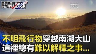 兩次不明飛行物穿越南湖大山與雪山間 這裡總有難以解釋之事… 關鍵時刻 20180119-2 王瑞德 劉燦榮