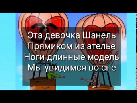 Текст песни Dinat - Девочка Шанель