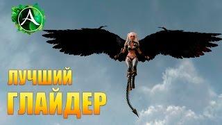 ArcheAge - ЛУЧШИЙ ГЛАЙДЕР В ИГРЕ!