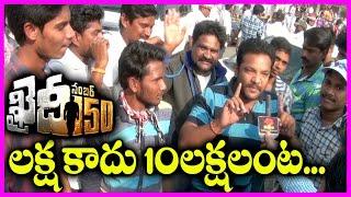 Chiranjeevi And Pawan Kalyan Fans Craze @ Haailand Guntur   Khaidi No 150 Pre Release Function