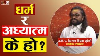 Bhakti Sambad _ Dipak Subedi