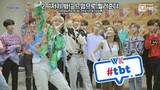 พาตัวเองมาเต้นกับไอดอลเกาหลี แต่...   Me learning dance with WorldKlass [TH/KR sub]