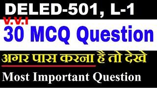 DELED-501,L-1 30 MCQ Most Important Question for Final Exam जरूर देख ले अगर पास करना है तो