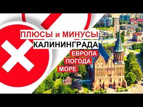 ПЛЮСЫ и МИНУСЫ Калининграда / ЕВРОПА, МОРЕ, ПОГОДА