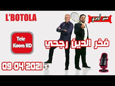 برنامج بطولة مع فخر الدين رجحي و منير أوبري حلقة اليوم 2021-04-09 BOTOLA - Tele Koora HD