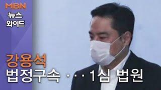 """강용석 '법정구속'…1심 법원 """"전혀 반성 안해"""" 의미는?[뉴스와이드]"""