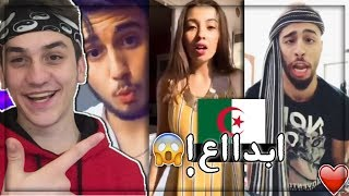 افضل مقاطع تيك توك في الجزائر _ مبدعين في تقليد لايفوتكم!