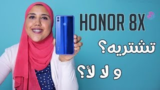 Honor 8X Review | هونر 8 اكس ...هل يستحق الشراء؟