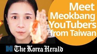 Why do people watch meokbang (mukbang) YouTubers? Korean and Taiwan...