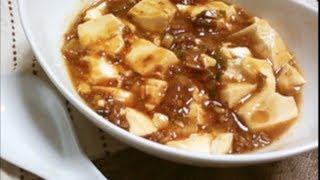 麻婆豆腐の作り方 How To Make Mabo Dofu