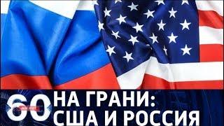 60 минут. Противостояние  двух держав: возможен ли диалог? От 11.04.18