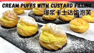 Cream Puffs with Custard Filling Recipe 爆漿卡士达馅泡芙