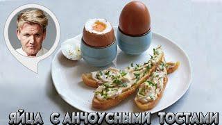 Яйца с тостами - рецепт завтрака от Гордона Рамзи