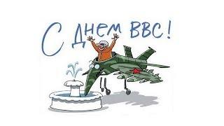 День ВВС | Поздравления