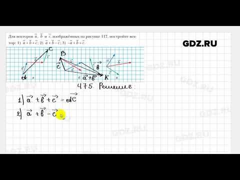 № 475 - Геометрия 9 класс Мерзляк