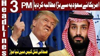 U.S Piles Pressure on Saudia Over Khashoggi Killing| Headlines 3 PM| 12 November 2018 | Express News