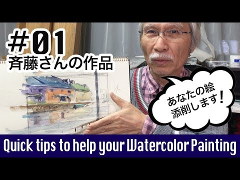 [Eng sub] Quick tips to help your Watercolor Painting #01 あなたの水彩画をわかりやすく添削します#01