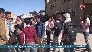 نائب رئيس جامعة تعز يشدد على حل العراقيل التي تواجه كادر فرع الجامعة بالتربة