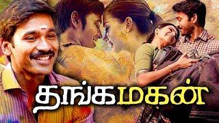 Thangamagan Tamil Full Movie #Dhanush #Amy Jackson #Samantha # Super Hit Tamil Full Movies