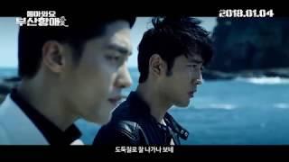 [ TRAILER ] 돌아와요 부산항애 Brothers In Heaven, 2017 예고편 #SUNGHOON #JOHANSUN