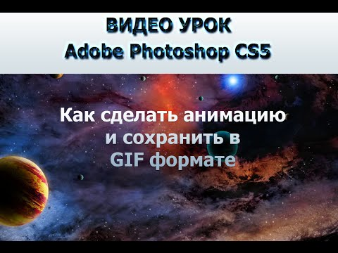 ВИДЕО УРОК Adobe Photoshop CS5 . Как сделать анимацию и сохранить в GIF формате.