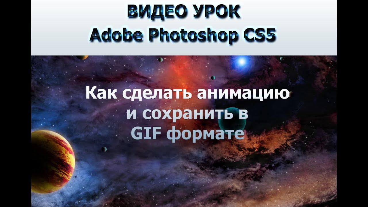 ВИДЕО УРОК Adobe Photoshop CS5 . Как сделать анимацию и ...