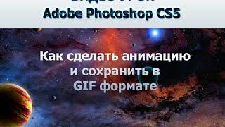 ВИДЕО УРОК Adobe Photoshop CS5 . Как сделать анимацию и сохранить в GIF формате.(В сегодняшнем видео речь пойдет о анимации в фотошоп и обсуждение WINDOW 10  8.1  8  7  XP . Нам понадобиться фон,..., 2016-07-05T10:34:09.000Z)