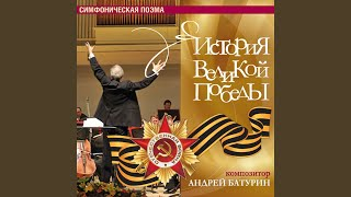 Symphonic poem. (History of the Great Victory)