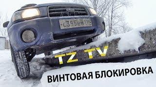 TZ TV винтовая блокировка Subaru