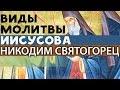 Виды Молитвы ИИСУСОВА Краткая Умная и Внутренняя Никодим Святогорец Невидимая брань mp3