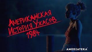 Американская история ужасов: 1984 | Плеер