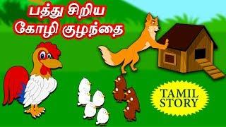 பத்து சிறிய கோழி குழந்தை - Bedtime Stories For Kids | Fairy Tales in Tamil | Tamil Stories for Kids