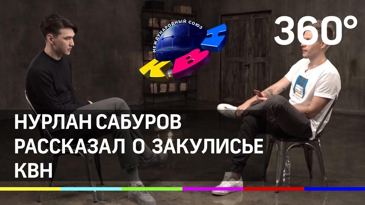 Юрий Дудь и Нурлан Сабуров о КВН. «Чтобы просто рассмешить людей, тебе надо заплатить»