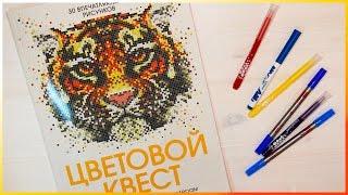 КАРТИНА ПО НОМЕРАМ | ЦВЕТОВОЙ КВЕСТ | YulyaBullet